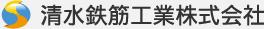 清水鉄筋工業株式会社-大阪・関西